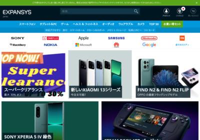 SIMフリーのスマートフォン、タブレット、アップル製品  - EXPANSYS 日本