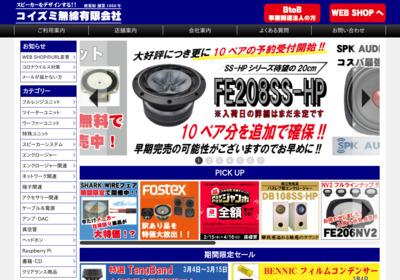 コイズミ無線 ~秋葉原のスピーカー&パーツ専門店~:index