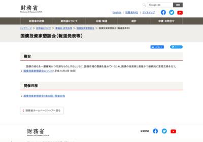 国債投資家懇談会(報道発表等) : 財務省
