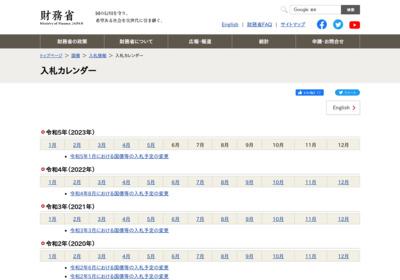 入札カレンダー : 財務省