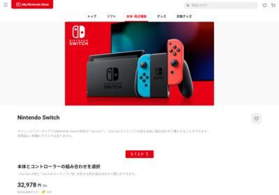My Nintendo Store(マイニンテンドーストア)