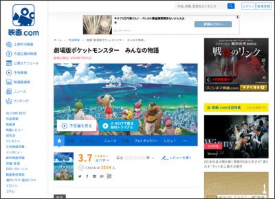 劇場版ポケットモンスター みんなの物語 : 作品情報 - 映画.com