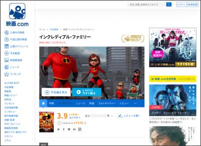 インクレディブル・ファミリー : 作品情報 - 映画.com