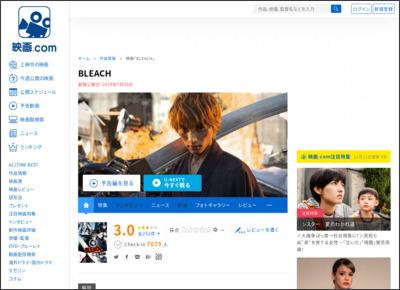 BLEACH : 作品情報 - 映画.com