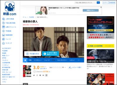 検察側の罪人 : 作品情報 - 映画.com