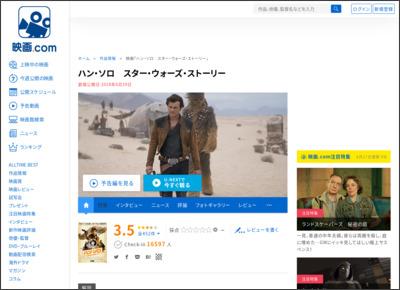ハン・ソロ スター・ウォーズ・ストーリー : 作品情報 - 映画.com