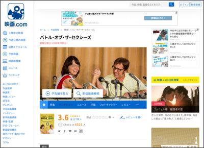 バトル・オブ・ザ・セクシーズ : 作品情報 - 映画.com