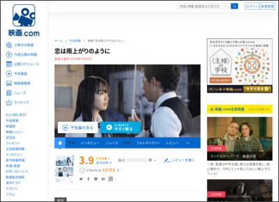 恋は雨上がりのように : 作品情報 - 映画.com