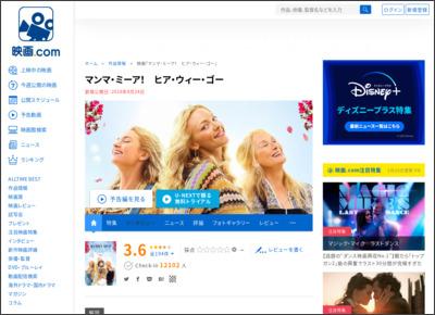 マンマ・ミーア! ヒア・ウィー・ゴー : 作品情報 - 映画.com