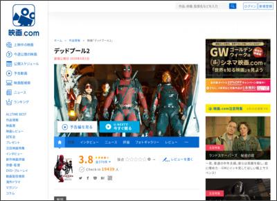 デッドプール2 : 作品情報 - 映画.com