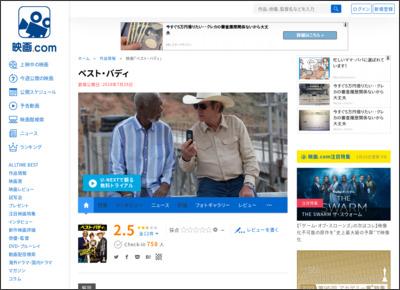 ベスト・バディ : 作品情報 - 映画.com