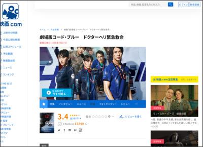 劇場版コード・ブルー ドクターヘリ緊急救命 : 作品情報 - 映画.com