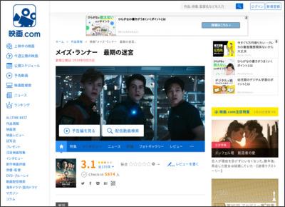 メイズ・ランナー 最期の迷宮 : 作品情報 - 映画.com