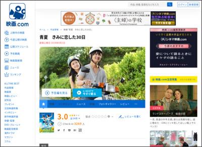 青夏 きみに恋した30日 : 作品情報 - 映画.com