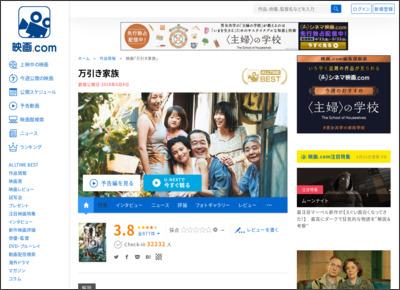 万引き家族 : 作品情報 - 映画.com