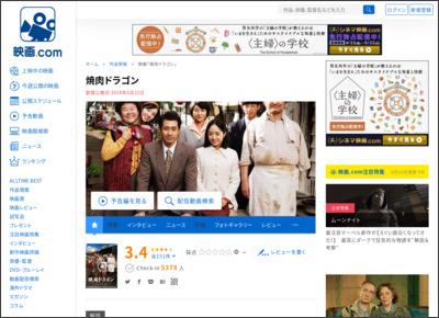 焼肉ドラゴン : 作品情報 - 映画.com