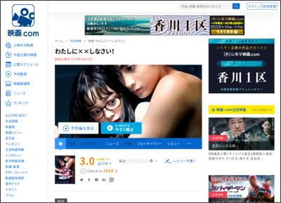 わたしに××しなさい! : 作品情報 - 映画.com