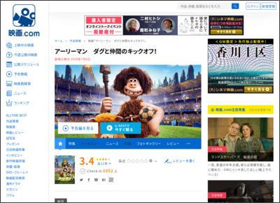 アーリーマン ダグと仲間のキックオフ! : 作品情報 - 映画.com