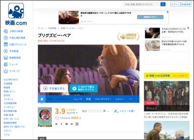 ブリグズビー・ベア : 作品情報 - 映画.com