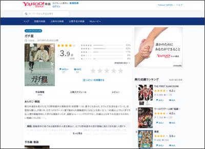 ガチ星 - 作品 - Yahoo!映画
