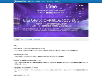 http://connectfree.jp/tetherfree/
