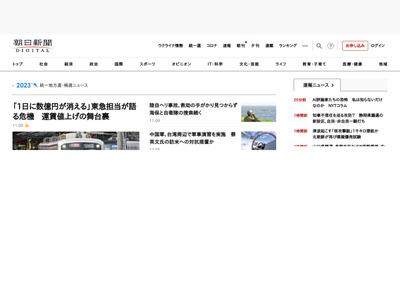 http://www.asahi.com/national/update/0810/TKY201208090772.html