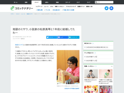 http://natalie.mu/comic/news/75622