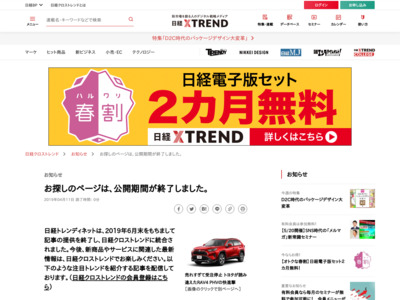 http://trendy.nikkeibp.co.jp/article/column/20121012/1044517/?SS=expand-life&FD=993747041