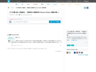 http://b.hatena.ne.jp/entry/www.chosunonline.com/site/data/html_dir/2012/10/12/2012101201012.html