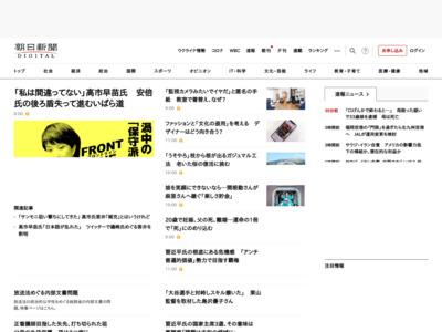 http://www.asahi.com/national/update/1030/OSK201210300030.html