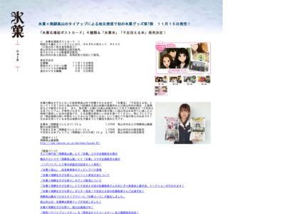 http://www.kotenbu.com/news/121112hidatakayamaG.html