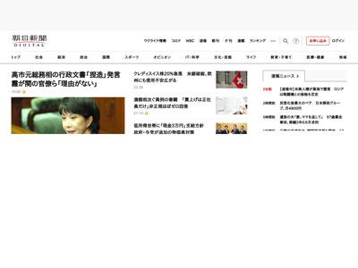 http://www.asahi.com/national/update/1125/OSK201211250105.html