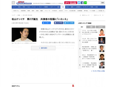 http://www.sponichi.co.jp/entertainment/news/2013/01/24/kiji/K20130124005049580.html