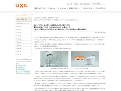 http://newsrelease.lixil.co.jp/news/2013/070_company_0129_01.html