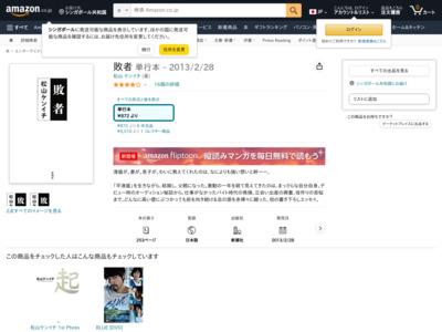 http://www.amazon.co.jp/%E6%95%97%E8%80%85-%E6%9D%BE%E5%B1%B1-%E3%82%B1%E3%83%B3%E3%82%A4%E3%83%81/dp/4103336218