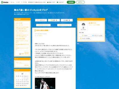 http://ameblo.jp/gogh2013/entry-11463391991.html
