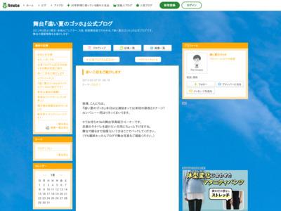 http://ameblo.jp/gogh2013/entry-11465445920.html