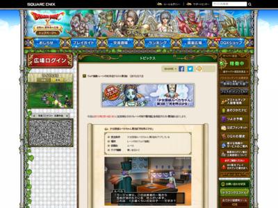 http://hiroba.dqx.jp/sc/topics/detail/903ce9225fca3e988c2af215d4e544d3/