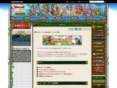 http://hiroba.dqx.jp/sc/topics/detail/b3e3e393c77e35a4a3f3cbd1e429b5dc/