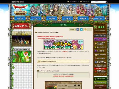 http://hiroba.dqx.jp/sc/topics/detail/f7e6c85504ce6e82442c770f7c8606f0/