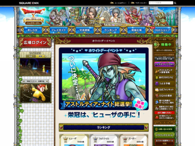 http://hiroba.dqx.jp/sc/ranking/event/whiteday/