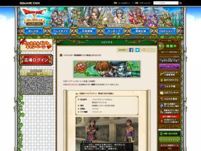 http://hiroba.dqx.jp/sc/topics/detail/a4a042cf4fd6bfb47701cbc8a1653ada/