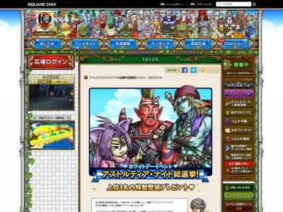 http://hiroba.dqx.jp/sc/topics/detail/96da2f590cd7246bbde0051047b0d6f7/