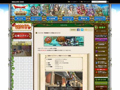 http://hiroba.dqx.jp/sc/topics/detail/8f53295a73878494e9bc8dd6c3c7104f/