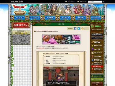 http://hiroba.dqx.jp/sc/topics/detail/045117b0e0a11a242b9765e79cbf113f/