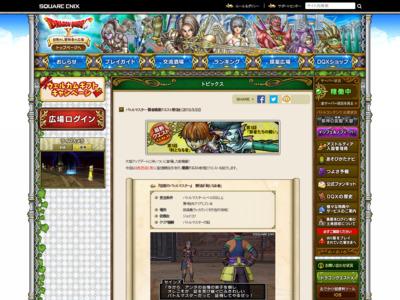http://hiroba.dqx.jp/sc/topics/detail/9872ed9fc22fc182d371c3e9ed316094/