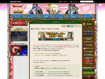 http://hiroba.dqx.jp/sc/topics/detail/6cdd60ea0045eb7a6ec44c54d29ed402/