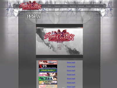 http://frontwing.jp/product/grisaia2/download/trial.html