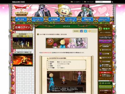http://hiroba.dqx.jp/sc/topics/detail/0aa1883c6411f7873cb83dacb17b0afc/