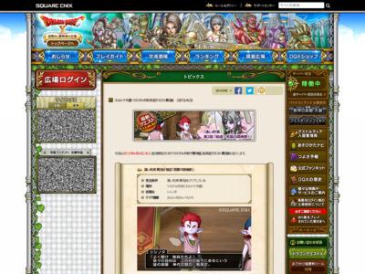 http://hiroba.dqx.jp/sc/topics/detail/58a2fc6ed39fd083f55d4182bf88826d/